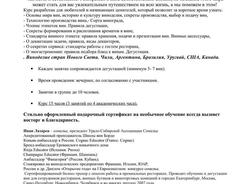 Приглашаем вас на курс «Школы Вина Ивана Лазарева Казахстан»