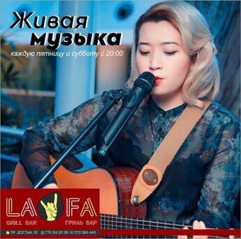 Живая музыка каждые выходные в Lafa bar!