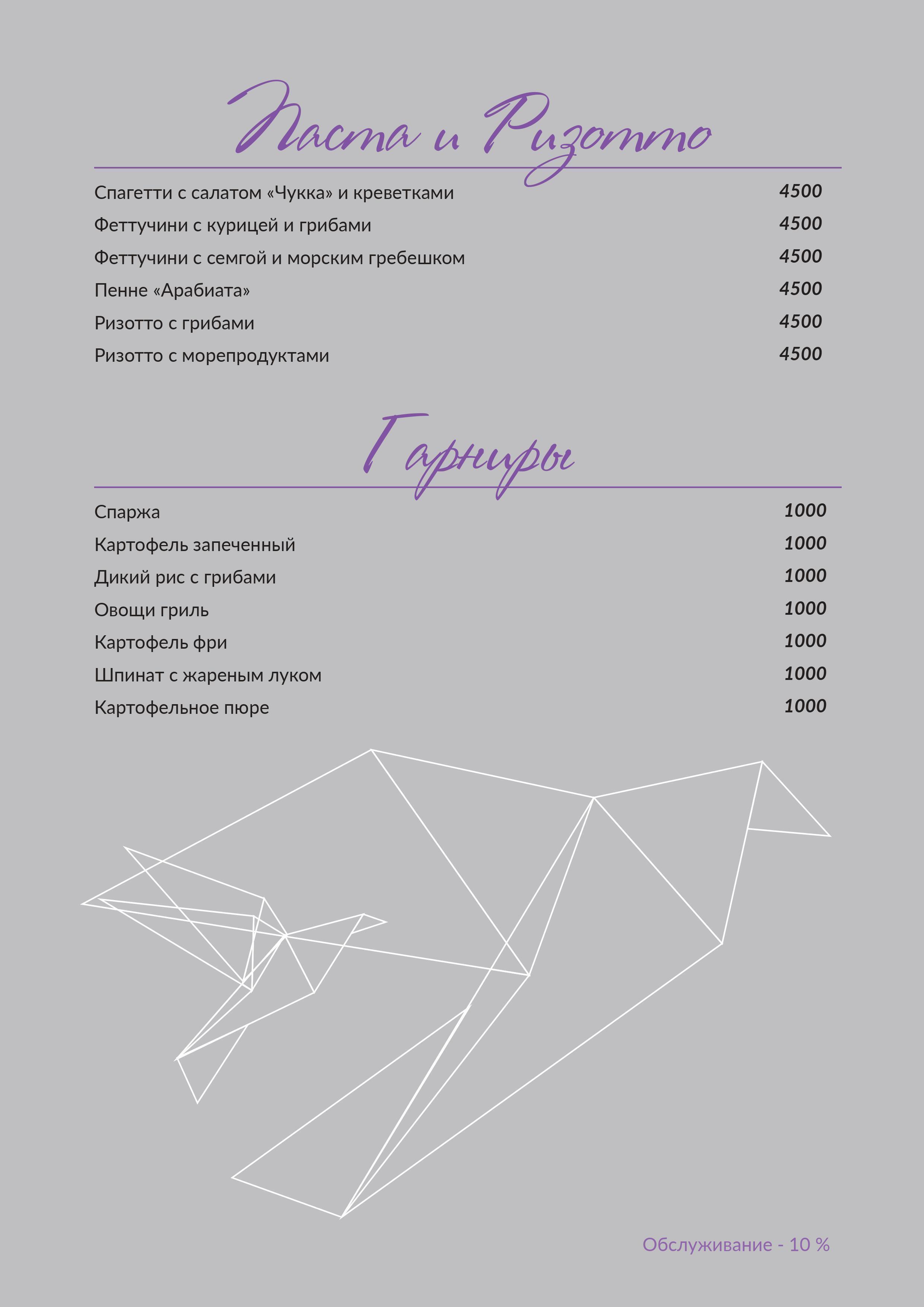 меню меню Barfly казахстан алматы