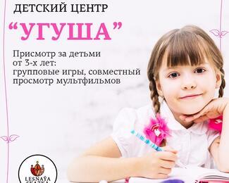 Детский развлекательный центр «Угуша» в Lesnaya Skazka