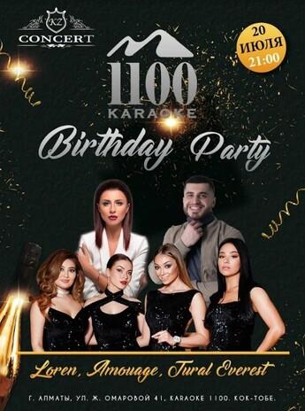 Birthday party караоке 1100