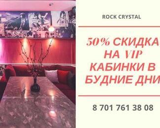Жаркие акции в Rock Crystal!
