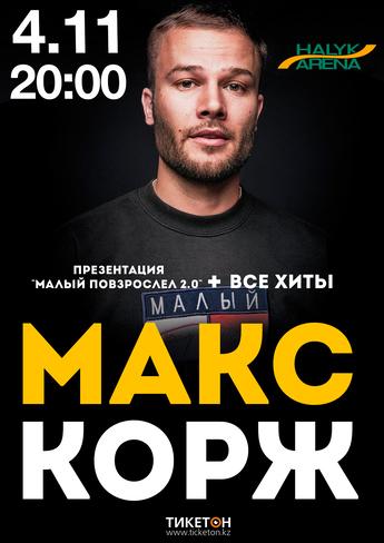 Макс Корж в Алматы