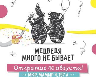 Открытие нового филиала караоке «Ухо и Медведь»!