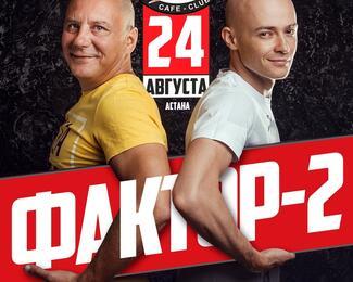 Фактор-2 в The BUS Астана!