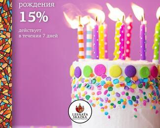 Lesnaya Skazka дарит именинникам скидку 15%