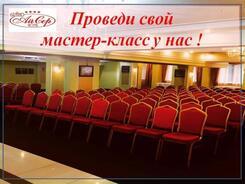 Конференц-залы «Айсер»: для обучения и бизнеса