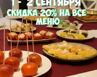 1 и 2 сентября 20% скидка на все меню от кафе «Дирижабль»