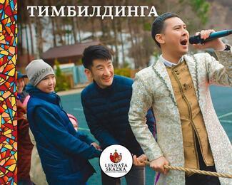 Тимбилдинг в Lesnaya Skazka