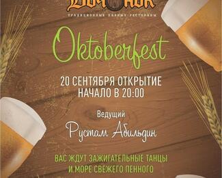 Оktoberfest вресторане «Бочонок»!