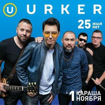 Юбилейный концерт группы URKER