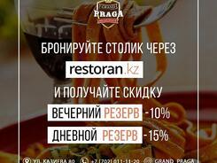 Ресторан.кз и Grand Praga дарят скидки!