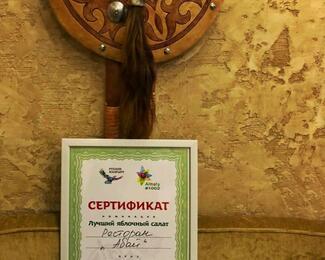 Ресторан Abay победил в номинации «Лучший яблочный салат»!
