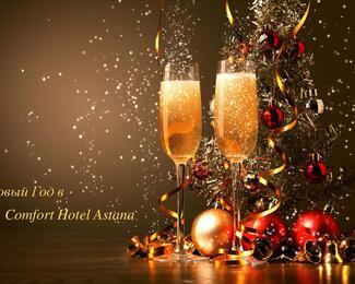 Ваш новогодний корпоратив в зале Мерей при Comfort Hotel Astana!
