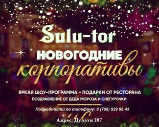 Sulu-Tor и Олжас Халык представляют: новогодние корпоративы и новогодняя ночь 2019!