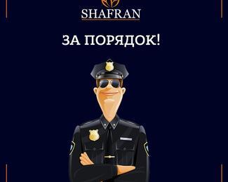 SHAFRAN за безопасность!