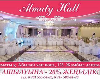 Не пропустите выгодное предложение от Almaty Hall