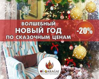 Новогодние праздники в Oi-Qaraqai Lesnaya Skazka