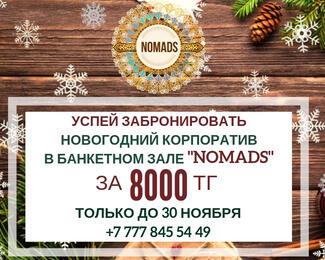 Новогодний корпоратив за 8000 тенге в NOMADS
