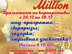 Новогодние корпоративы в ресторане Million