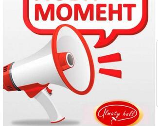 «Almaty Hall» запускает акцию «Лови момент» — 20% скидка на банкеты!