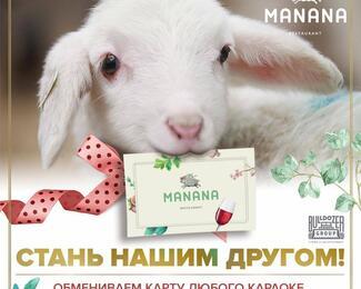 Становись другом Manana