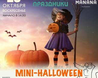Мини Halloween «Куда пропал кот» в Manana