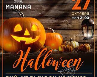 Страшно веселый Хэллоуин в Manana