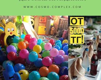 Детские новогодние праздники и дни рождения в Cosmo