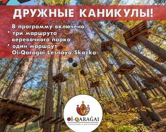 Специальное предложение «Дружные каникулы» от OI-QARAGAI Lesnaya Skazka