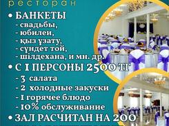 Снижена цена на торжество в банкетном зале Gulzhan