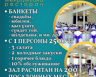 Выгодная цена на торжество в банкетном зале Gulzhan
