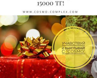 Cosmo дарит 15 000 тенге!