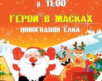 Волшебное новогоднее представление для детей в «Мирас»