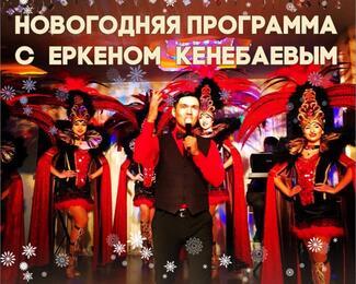 Новый Год в ресторане «Астана Нуры»
