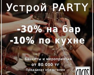 Устрой party в Cocos Bar!