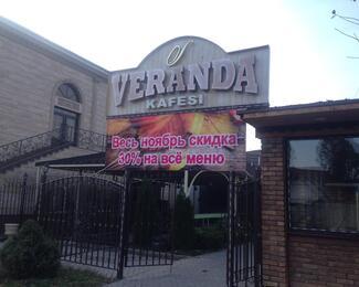 Скидка 30% на все меню в кафе Veranda