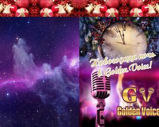 Новогодние корпоративы в Golden voice!