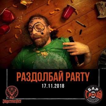 Раздолбай Party в «Танцах»