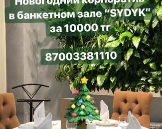Банкетный зал SYDYK открывает сезон новогодних корпоративов