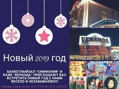 Новогодняя  фантазия 2019 от Simfonia