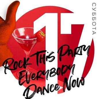 Rock party в ТСБ