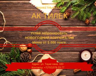 Новогодние корпоративы в «Ак тилек»