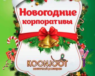 Праздничные корпоративы в ресторане Koonjoot!