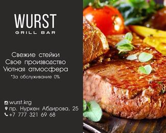 Grill bar Wurst - настоящая мужская кухня!