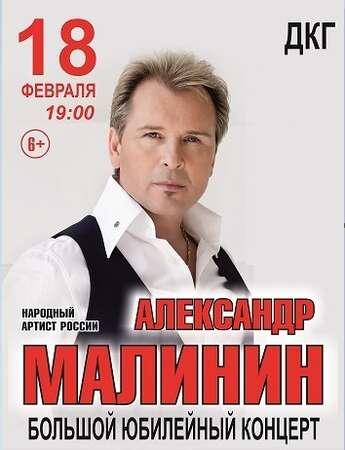 Александр Малинин в Караганде