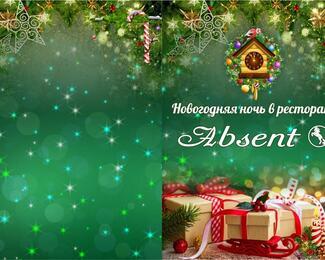 Новогодние корпоративы в новом, шикарном ресторанном комплексе ABSENT