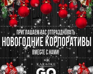 В Новый год вместе с GQ Style