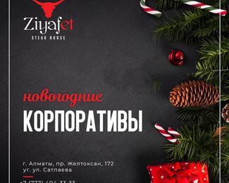Встречай Новый год с Ziyafet Steak House