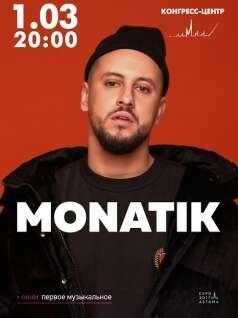 Монатик в Астане